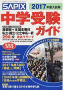 中学受験ガイド 2017年度入試用