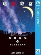 暗殺教室 21(ジャンプコミックスDIGITAL)