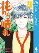 花のち晴れ~花男 Next Season~ 4(ジャンプコミックスDIGITAL)