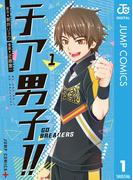 チア男子!! -GO BREAKERS- 1(ジャンプコミックスDIGITAL)