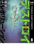 デストロイ アンド レボリューション 8(ヤングジャンプコミックスDIGITAL)