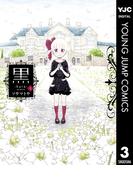 黒 3(ヤングジャンプコミックスDIGITAL)