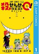 殺せんせーQ! 1(ジャンプコミックスDIGITAL)