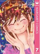 圏外プリンセス 7(マーガレットコミックスDIGITAL)