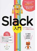 Slack入門 ChatOpsによるチーム開発の効率化