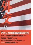 外交 Vol.37 特集アメリカ大統領選挙の行方