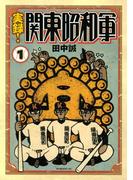【全1-6セット】実録!関東昭和軍