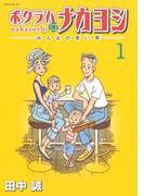 【全1-3セット】ボクラハナカヨシ