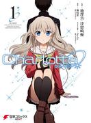 【全1-2セット】Charlotte(電撃コミックスNEXT)