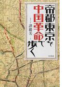 帝都東京を中国革命で歩く