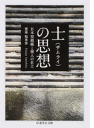 士の思想 日本型組織と個人の自立