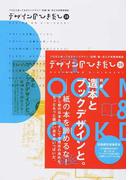 デザインのひきだし プロなら知っておきたいデザイン・印刷・紙・加工の実践情報誌 28 特集造本とブックデザインと。