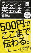 ワンコイン英会話 500円でここまで伝わる。 Series02 雑談編
