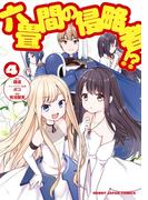 六畳間の侵略者!?(4)(ホビージャパンコミックス)