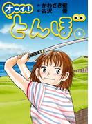 オーイ! とんぼ 第2巻(ゴルフダイジェストコミックス)