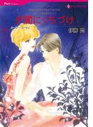 傲慢ヒーローのトラウマセレクトセット vol.4(ハーレクインコミックス)