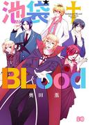 池袋†BLood(B'sLOG COMICS)