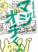4コマまんが マジオチくん(クロフネコミックス)