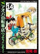 アオバ自転車店へようこそ!(14)(YKコミックス)