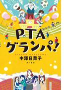 PTAグランパ!(角川書店単行本)
