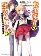 転生従者の悪政改革録3(角川スニーカー文庫)