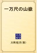 一万尺の山嶽(青空文庫)