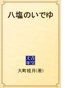 八塩のいでゆ(青空文庫)