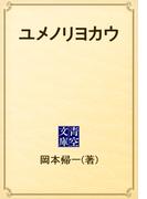 ユメノリヨカウ(青空文庫)