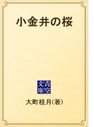 小金井の桜(青空文庫)