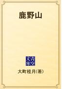鹿野山(青空文庫)
