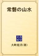 常磐の山水(青空文庫)