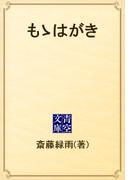 もゝはがき(青空文庫)