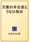 万葉の手古奈とうなひ処女(青空文庫)