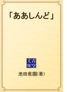 「ああしんど」(青空文庫)