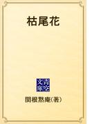 枯尾花(青空文庫)