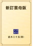 新訂雲母阪(青空文庫)