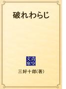破れわらじ(青空文庫)