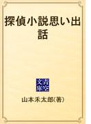 探偵小説思い出話(青空文庫)