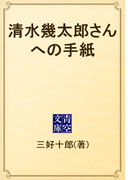 清水幾太郎さんへの手紙(青空文庫)
