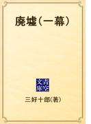 廃墟(一幕)(青空文庫)
