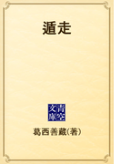 遁走(青空文庫)