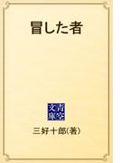 冒した者(青空文庫)