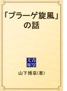 「プラーゲ旋風」の話(青空文庫)
