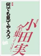 【セット商品】小田実全集全67巻≪完結≫(小田実全集)