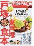 戸塚東戸塚食本ぴあ 地元のおいしいお店、151軒が大集合!