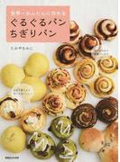 世界一かんたんに作れるぐるぐるパンちぎりパン