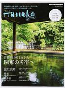 首都圏から1泊2日、関東の名宿へ