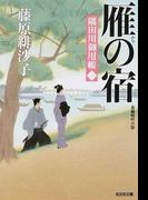 雁の宿 長編時代小説