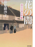 花の闇 長編時代小説