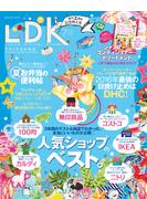 LDK (エル・ディー・ケー) 2016年 7月号